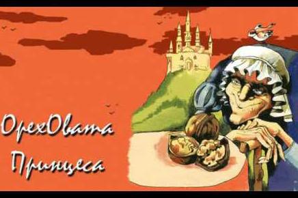 Ореховата принцеса (аудио приказка)
