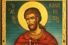 29 юли: Почитаме Св. Мъченик Калиник