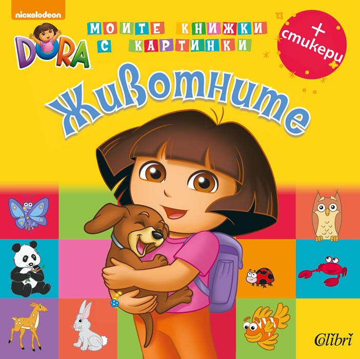 Две нови книжки за Дора са вече тук!