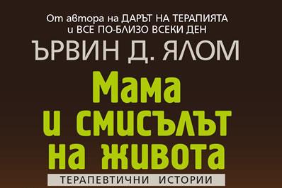 Нова книга: Мама и смисълът на живота