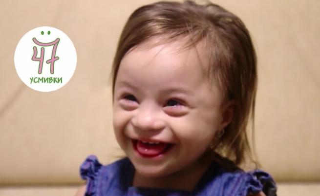 47 усмивки! Изложба в подкрепа на децата със Синдром на Даун