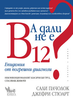 cover B12.new