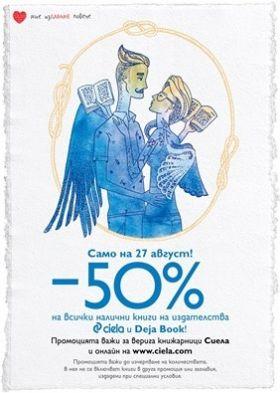 Книги на Сиела и Deja Book на половин цена само на 27 август