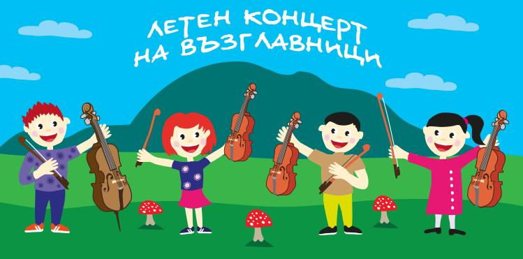 Летен концерт на възглавници:  Вивалди на Витоша