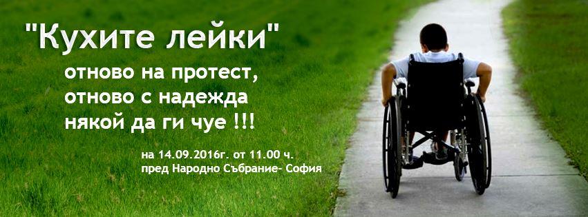 Протест на родителите на деца с увреждания на 14.09 от 11:00 часа