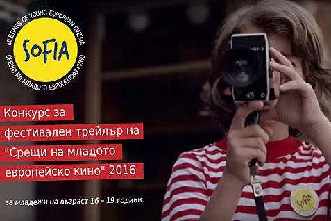 """""""Срещи на младото европейско кино"""" за всички с безплатни прожекции"""