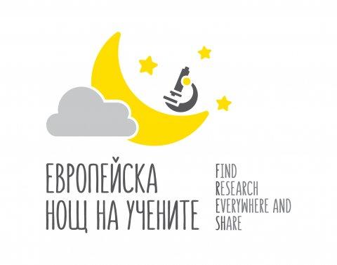 Европейската нощ на учените с интересна програма за децата