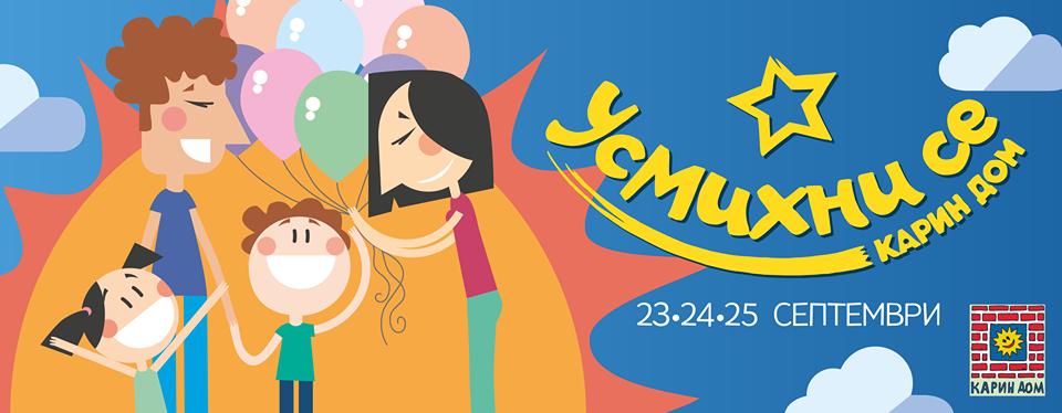 """Фестивалът """"Усмихни се"""" Карин дом отново събира родителите от Варна"""