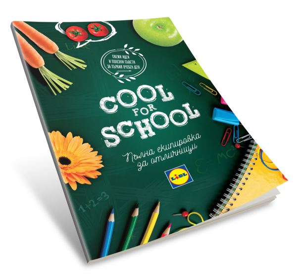 CoolForSchool_1