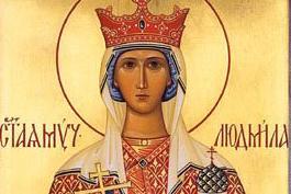 На 16 септември почитаме Св. Людмила