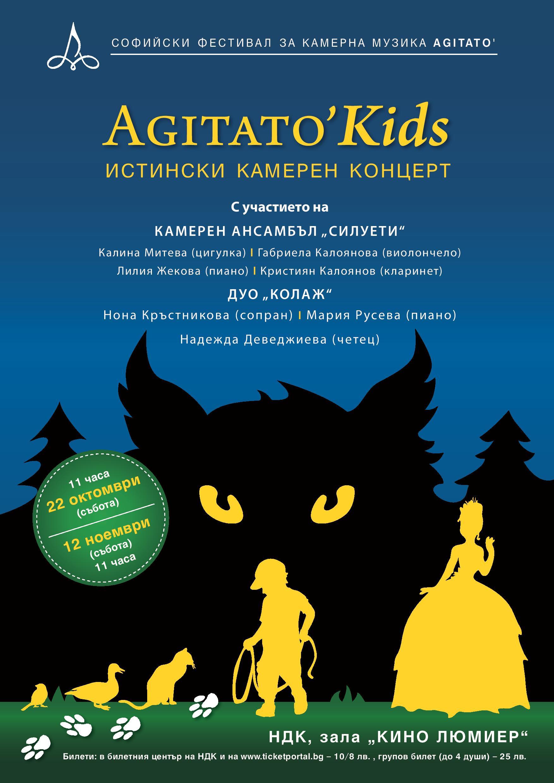 """""""Аджитато"""" кани децата на пътешествие в един различен свят"""