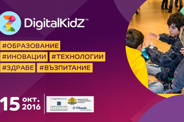 DigitalKidZ представя училище на бъдещето