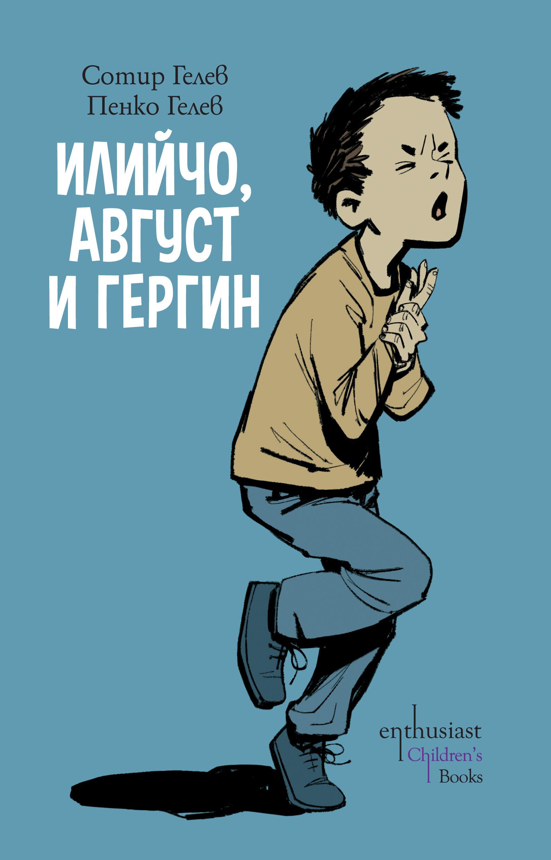 """""""Ентусиаст"""" представя детската книга """"Илийчо, Август и Гергин"""""""