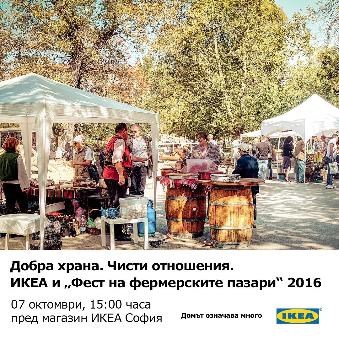 """ИКЕА България посреща """"Фест на фермерските пазари"""""""