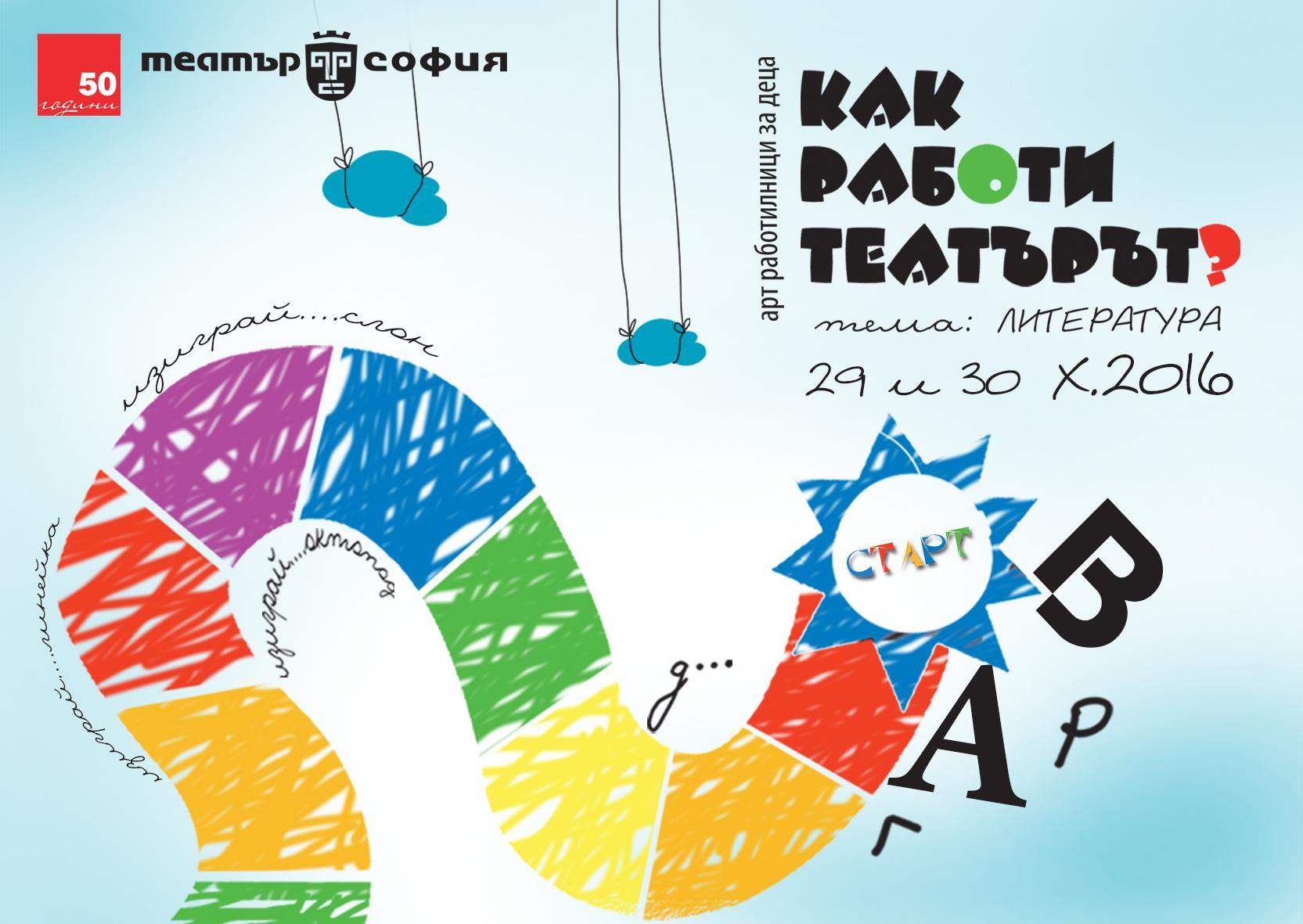 """Арт събития за деца """"Как работи театърът?"""" в театър София"""