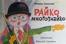 Райко Многознайко