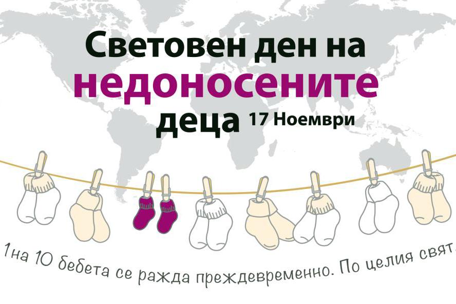 Отбелязваме Световния ден на недоносените деца