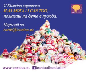 Фондация И АЗ МОГА/I CAN TOO на 10!