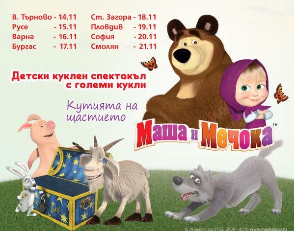 """Кой ще ходи на """"Маша и Мечока""""?"""