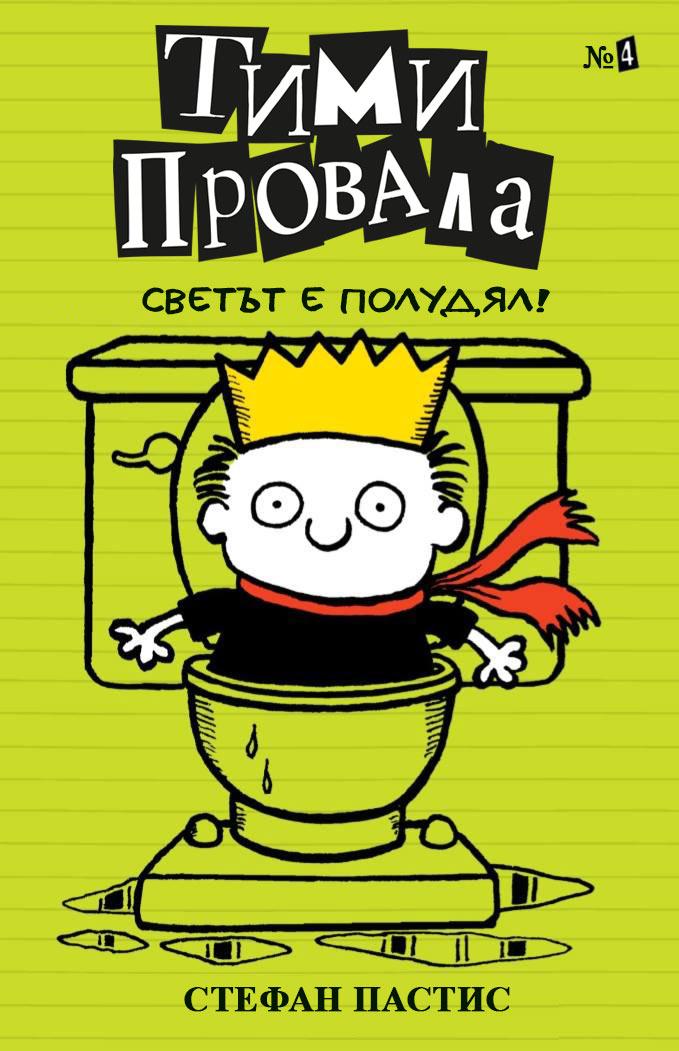"""Тими Провала се заема с мръсната работа в """"Светът е полудял!"""""""
