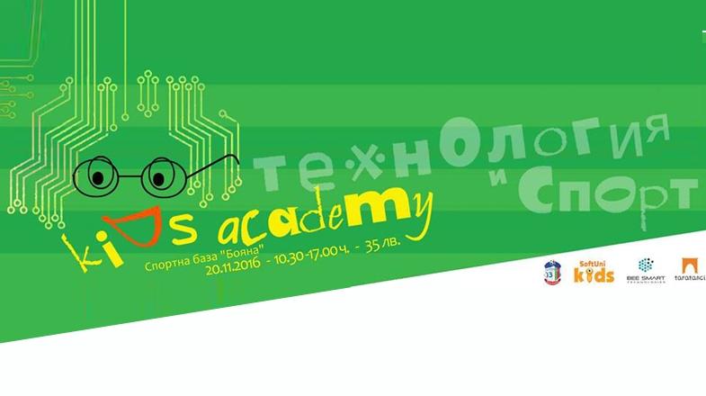 Детска академия Kids in Tech – технолoгия, спорт, иновации и изкуство!