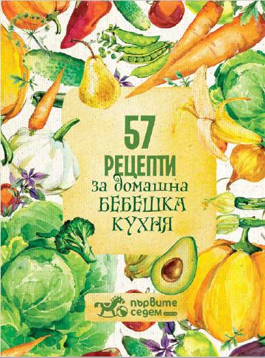 bebeshka kuhnia_cover