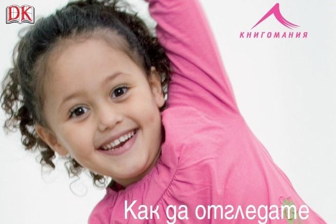 """""""Как да отгледате удивително дете. Методът Монтесори""""   (нова книга)"""