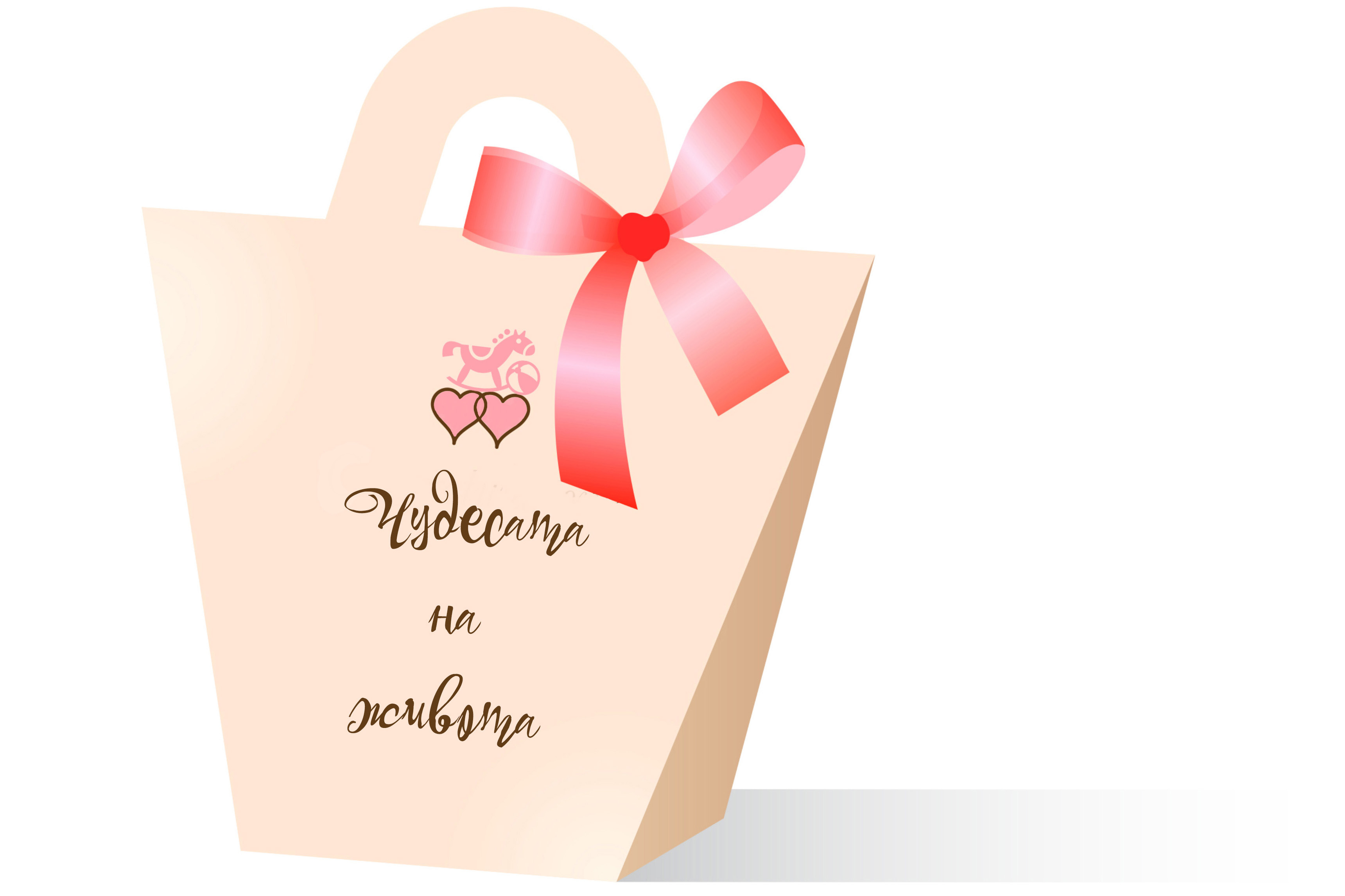 До всички бъдещи и настоящи родители на новородени – вашата подаръчна кутия ви очаква!