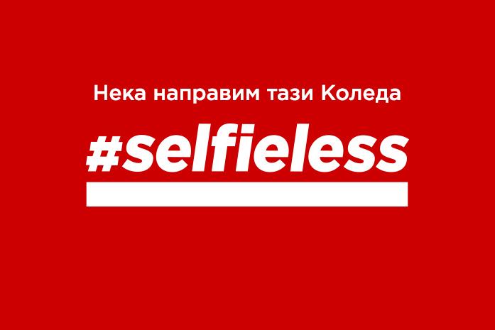 #selfieless: Canon ни предизвиква да обърнем камерата към доброто