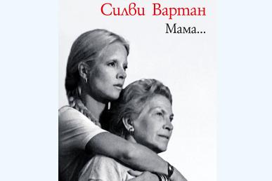 """Силви Вартан пристига в София, за да представи книгата си """"Мама…"""""""