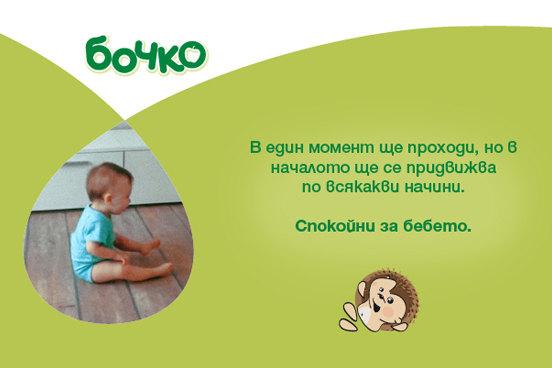 Може да не сте идеални родители, но вие и бебето ви сте чудесна комбина!
