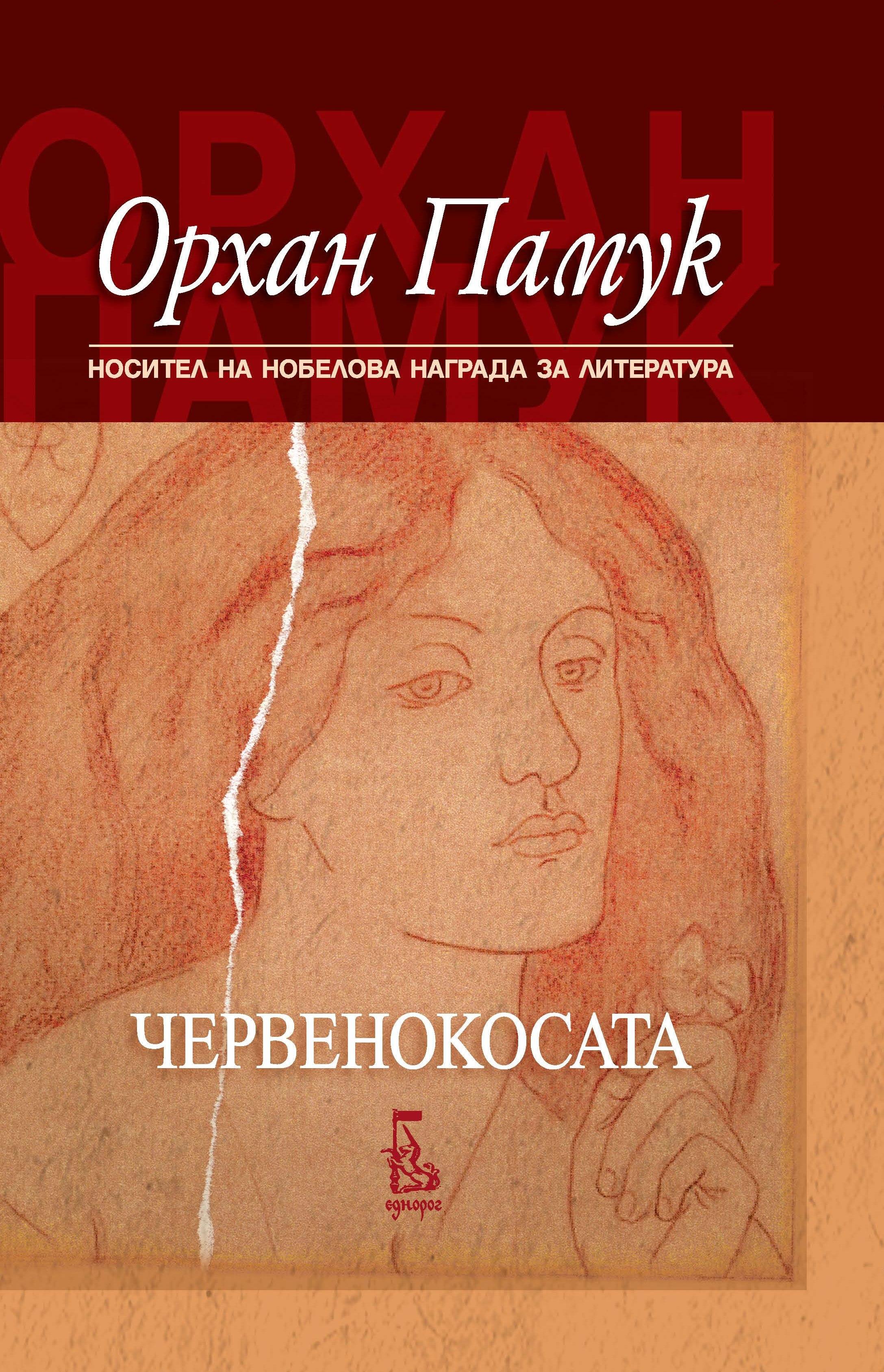 """Новата книга на Орхан Памук – """"Червенокосата"""""""