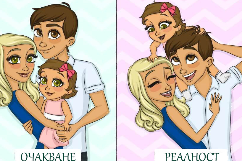 Родителството – очакване и реалност