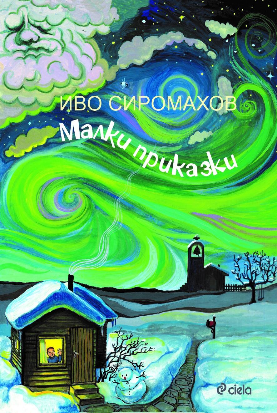 """Премиера на """"Малки приказки"""" от Иво Сиромахов и изложба на илюстрациите на Милослава Найденова"""