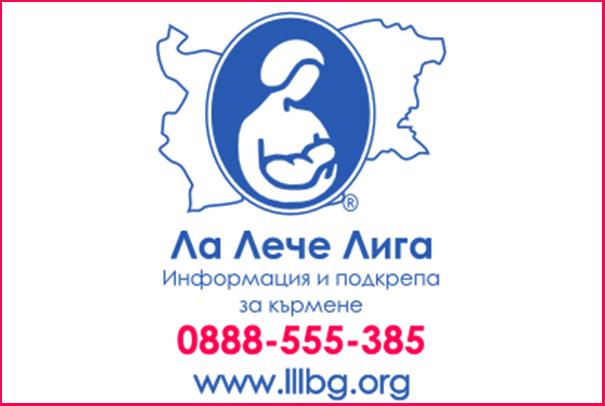 Събитията на Ла Лече Лига България в страната през септември 2018 г.