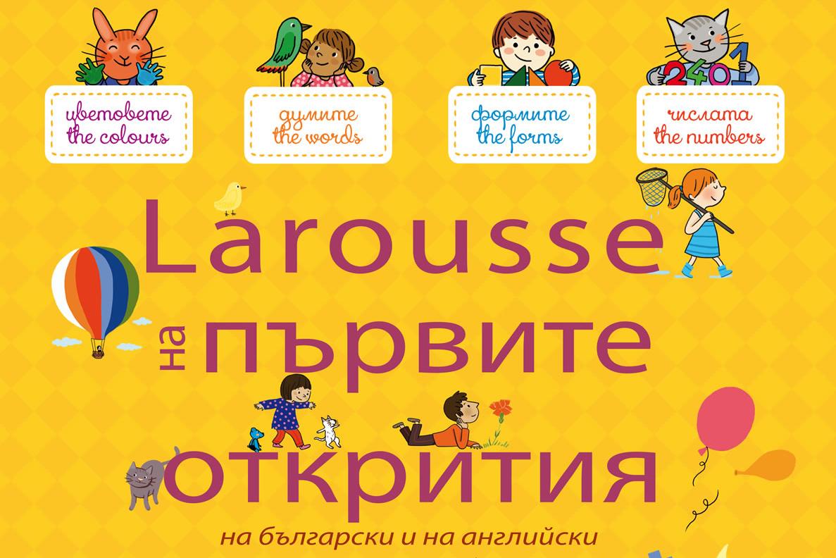 Енциклопедията, която пробужда любознателността на децата