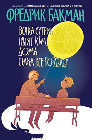 Новата книга на Фредрик Бaкман идва, за да ни напомни, че доброто се твори всеки ден