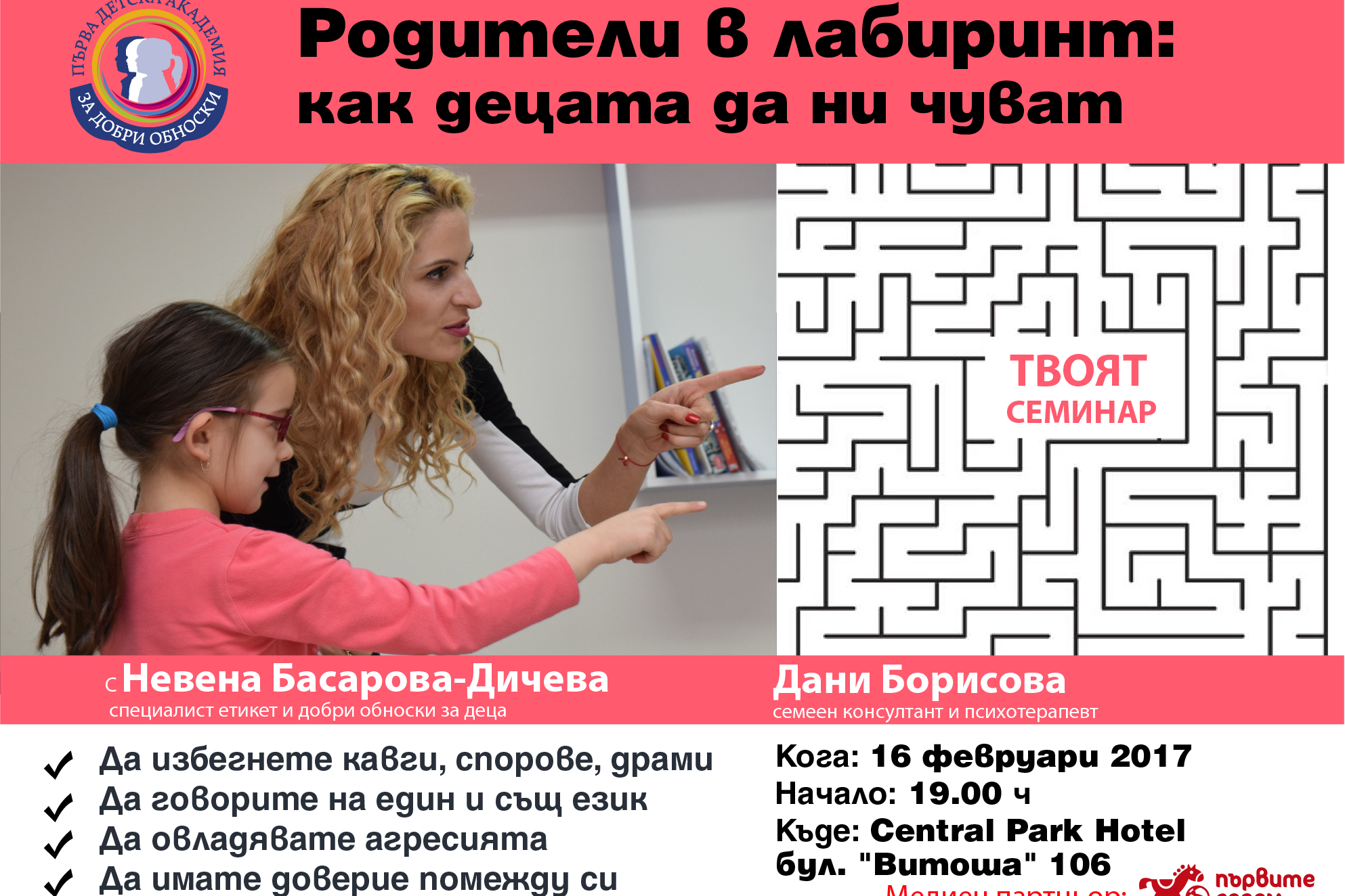 Спечелете двойна покана за семинара на Първа Детска Академия за Добри Обноски