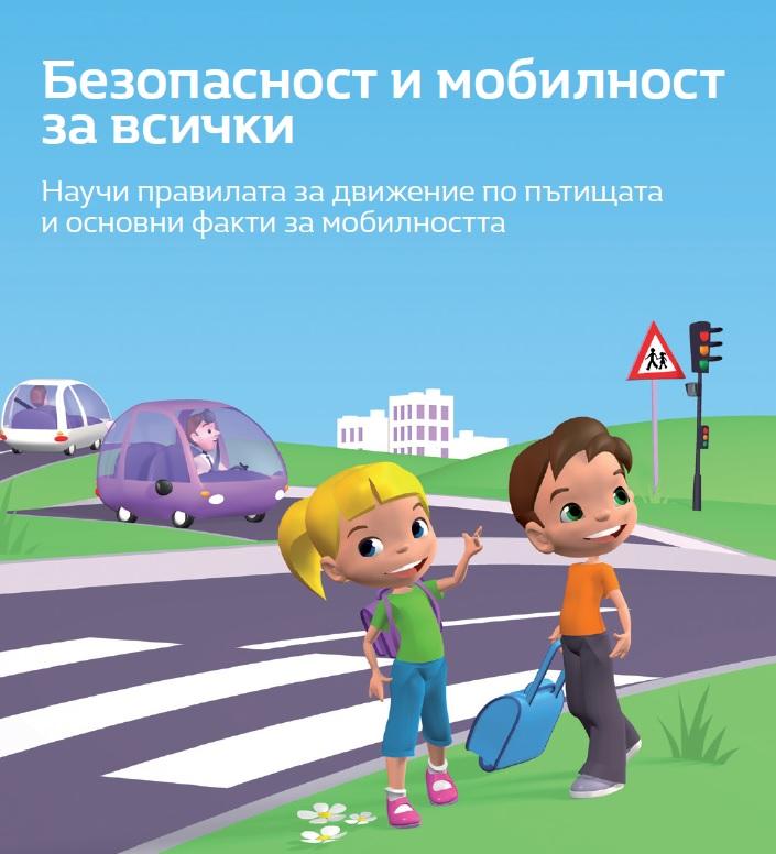 "Конкурс за детска рисунка на тема ""Безопасност и мобилност за всички"""
