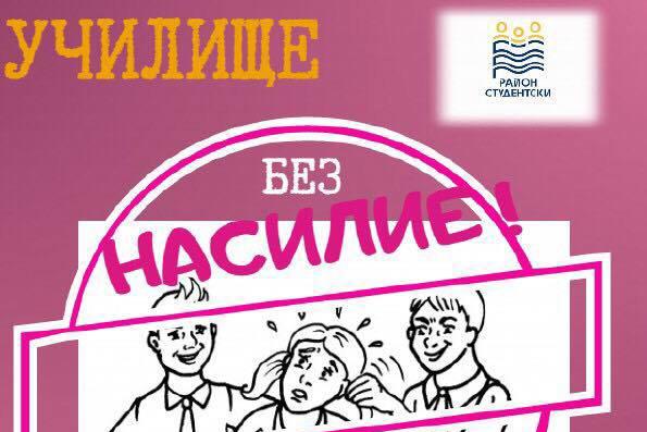 22-ри февруари: Световен ден за борба с тормоза в училище