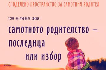 Преживяванията и взаимоотношенията на самотните родители – срещи за взаимопомощ