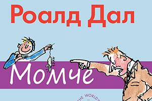 """Началото: Мама и татко (откъс от книгата на Роалд Дал """"Момче"""")"""