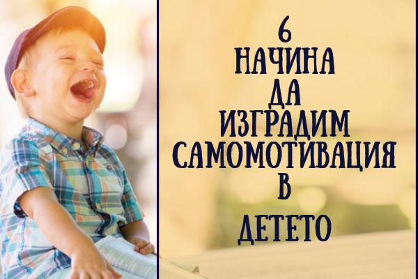 6 начина да изградим самомотивация в детето