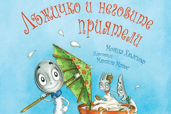 Вълнуваща история за лъжица, вилица и нож (нова книжка за деца)