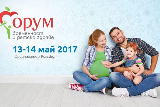 Форум бременност и детско здраве за шести път в София