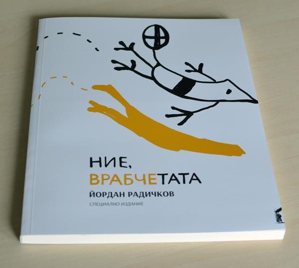 Special_edition_NIE_VRABCHETATA