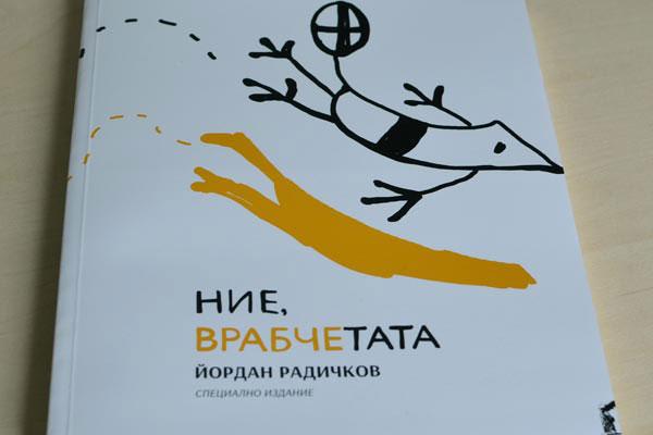 Броим врабчетата в България