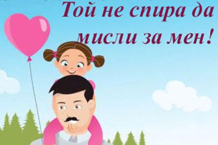 Моят татко!