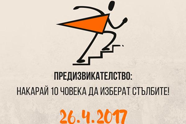 Европейски ден без асансьори
