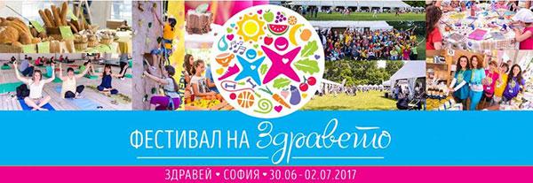 """""""Здравей"""" с фестивал на здравето"""